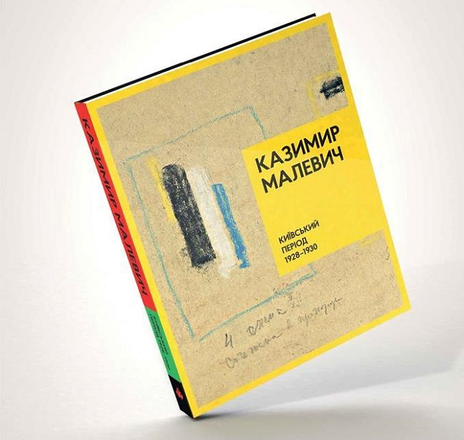 Книга «Казимир Малевич. Київський період 1928-1930»