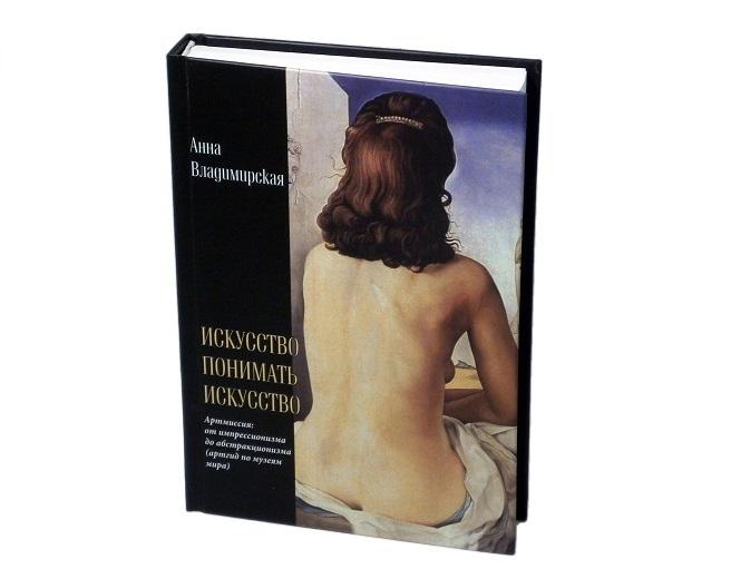 """Книга Анни Владимирської - """"Мистецтво розуміти Мистецтво"""""""