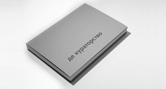 Книга Де Кураторство