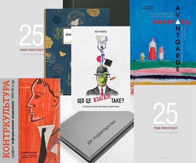 Нові книги про мистецтво