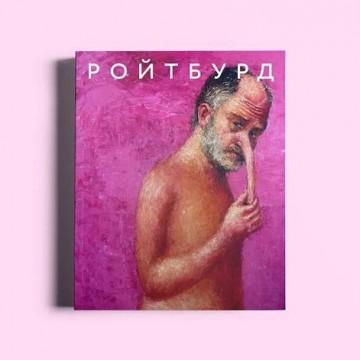 Каталог Олександра Ройтбурда «Обережно, пофарбовано!»