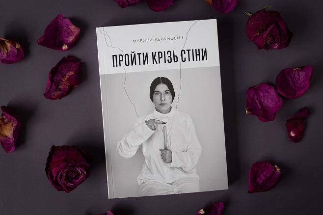 Марина Абрамович, Пройти крізь стіни