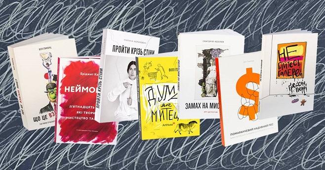 7 захоплюючих нових книг про сучасне мистецтво від видавництва ArtHuss