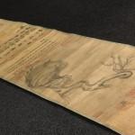 Су Ші (1037-1101 рр.) «Дерево і камінь» Фото: christies.com