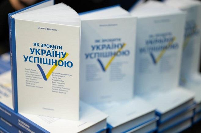 Як зробити Україну успішною