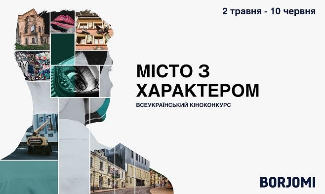 Всеукраінськии конкурс «Місто з характером»